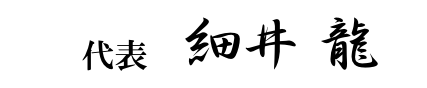 hosoisign