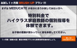 brushuptop