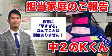 担当家庭のご報告 〜<中2Kくん>PART2〜