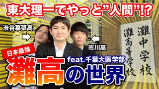 日本最強の灘高校の知られざる世界観を解き明かします【千葉大学医学部生に聞く!Part.3】