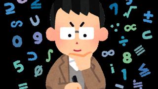 【医学部合格の極意】医学部入試に必要な数学を得意にするには?【その3】