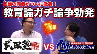 武田塾とMEDUCATEがついに激突!教育論を巡ってガチ論争勃発!