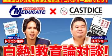 【祝!コバショー出版記念】白熱!教育論対談!【CASTDICE TV x MEDUCATE】