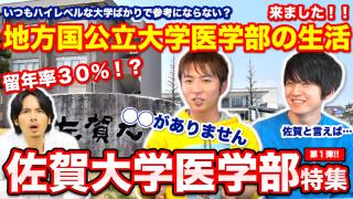 【佐賀大医学部特集】留年率30%!?地方国公立医学部の生活【第1弾】
