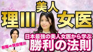 【東大理Ⅲ】日本最強の美人女医に学ぶ勝利の法則【桜蔭】