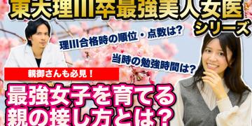【東大理三卒女医】最強女子を育てる親の接し方とは?【Part.2】
