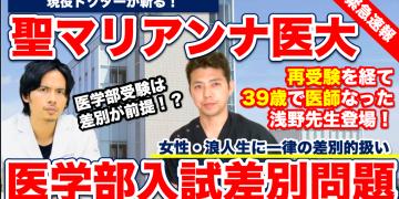 【聖マリアンナ医科大学入試差別問題】再受験を経て39歳で医師になった浅野先生とドラゴン細井が現役医師目線で解説します。