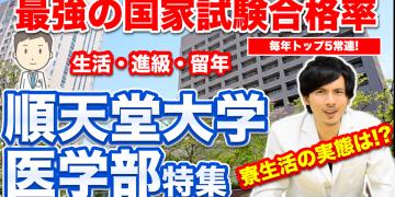 【順天堂大学医学部】国公立を超えるコスパ説検証!地域枠なら学費免除とお小遣い!?
