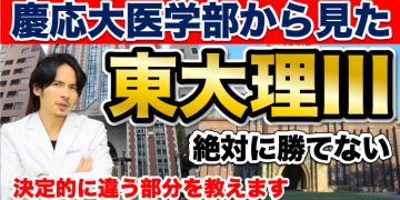 慶應義塾大学医学部から見た東大理三!決定的に違う部分を教えます!