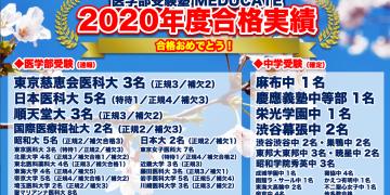 【速報】2020年度合格実績(医学部受験・中学受験)