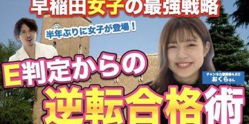 【E判定からの逆転合格術】現役早稲田大生のおくらさん登場!女子目線の最強戦略を教えてもらいました。