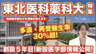 【東北医科薬科大学特集!】多浪・再受験生率30%超え!創設5年目の新設医学部情報大公開!