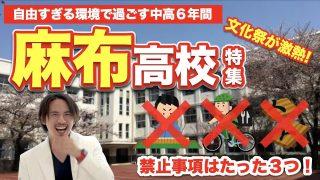 【麻布高校】自由すぎる環境で過ごす6年間とは?禁止事項はたった3つ???