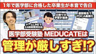 医学部受験塾MEDUCATEは管理が厳し過ぎ!?1年で医学部に合格した卒業生が本音で告白!