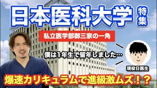 日本医科大学特集!爆速カリキュラムで進級激ムズ!?