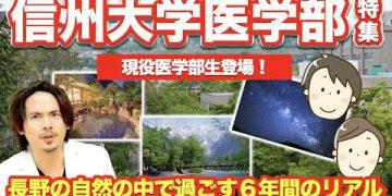 信州大学大学医学部特集!長野の大自然で過ごす6年間のリアル!