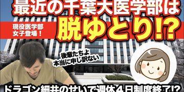 【医学部女子登場!】最近の千葉大医学部は脱ゆとり?ドラゴン細井のせいで週休4日制終了!?