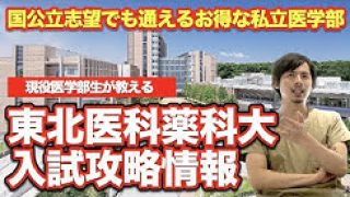 国公立志望にもオススメなお得大学!東北医科薬科大学の入試事情!