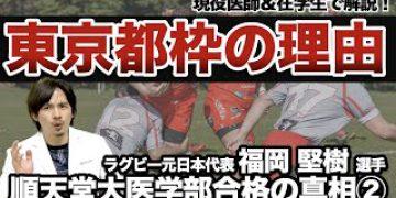 【不正入学疑惑問題】福岡堅樹選手が東京都枠で合格できた本当の理由
