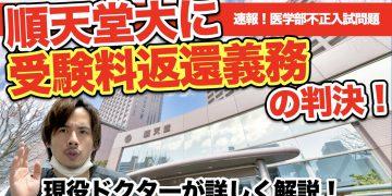 【医学部不適切入試問題】順天堂大に受験料返還義務の判決!